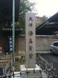 史跡 湯島聖堂.JPG