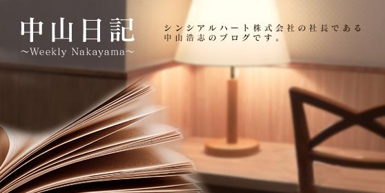 シンシアルハート株式会社の社長である中山浩志のブログです。